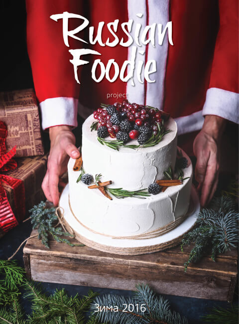 Russian Foodie Winter 2016