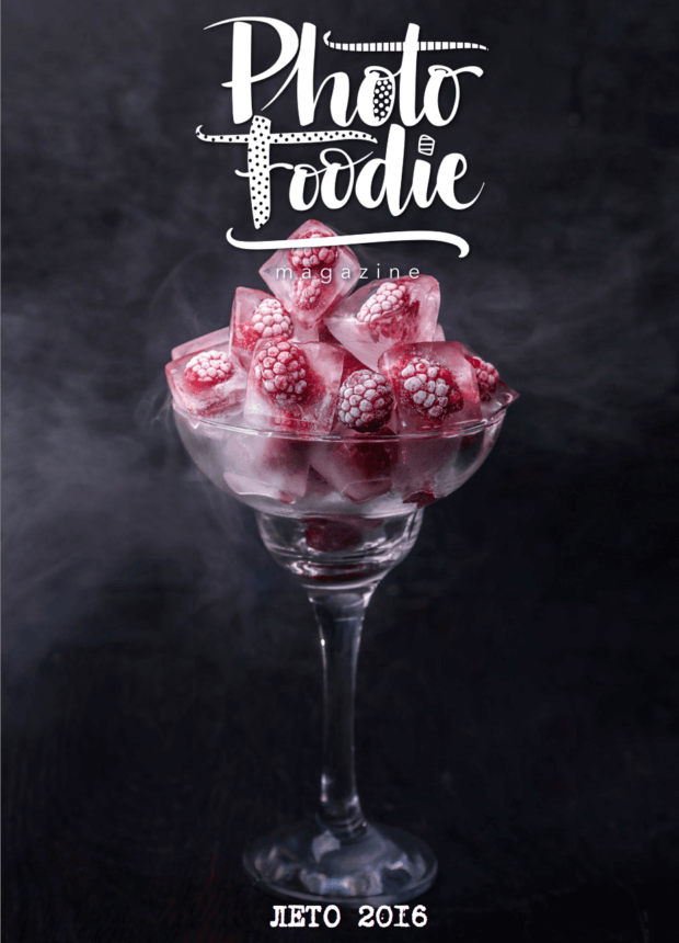 Photo Foodie Лето 2016